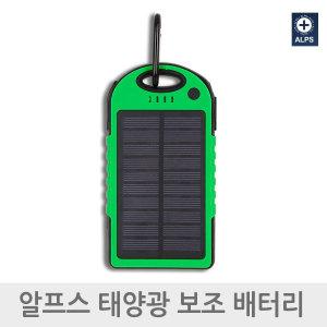 알프스 솔라 배터리 AL-SC10000T 태양광 보조배터리