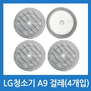 LG코드제로 청소기 A9 물걸레패드(4장) 청소포 정품