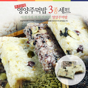 프리미엄영양주먹밥3종세트 서비스추가증정