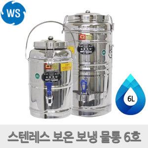 우성금속 스텐레스 보온 보냉 물통 6L 온수통 6호