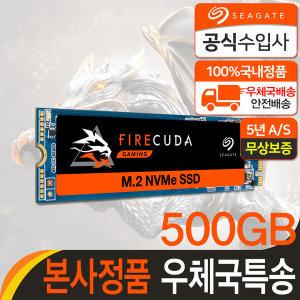 파이어쿠다 510 M.2 NVMe SSD 500GB 우체국특송