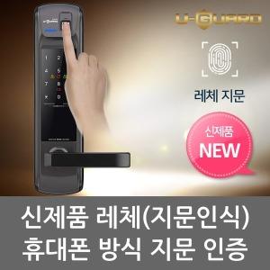 레체 지문인식+번호키 현관문 디지털도어락 신제품