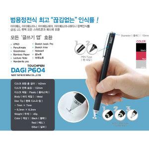 Dagi펜 P604 다기 터치펜(애플 갤럭시 엘지) 다기펜