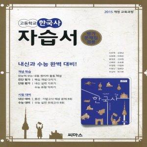 2020년 씨마스 고등학교 한국사 자습서+평가문제집 (신주백 교과서편) 2015 개정