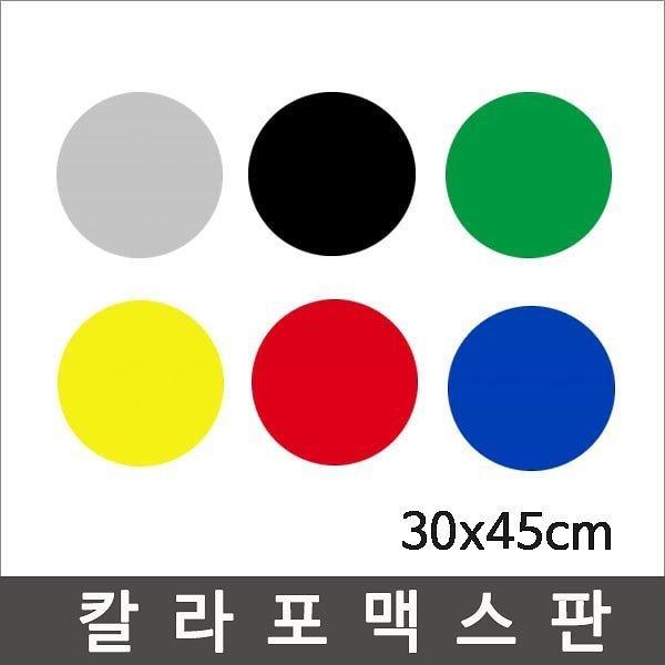 칼라포맥스 30x45cm(1T-5T)선택/포맥스판/폼보드