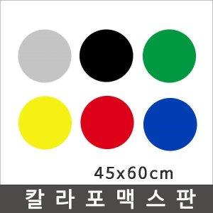 칼라포맥스 45x60cm(1T-5T)선택/포맥스판/폼보드