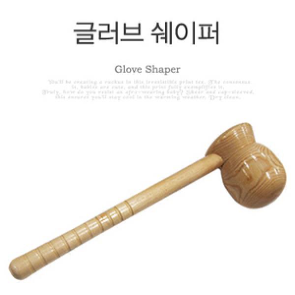 야구글러브 쉐이퍼 국내산 글러브방망이 글러브쉐이퍼