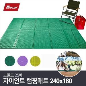 파크론 자이언트 고밀도25배 특대형 캠핑매트/240x180