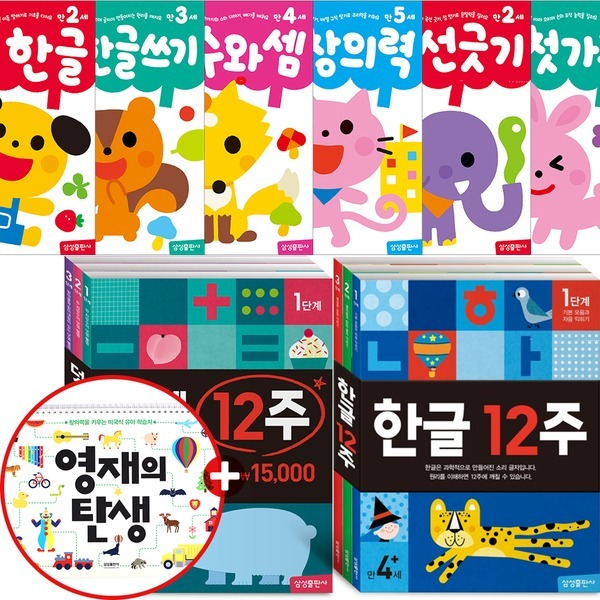 (스케치북증정)지능업 2~5세 유아학습지 6권세트/한글