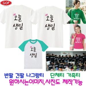 가족티 생일티 칠순 환갑 돌촬영 반팔 긴팔 면티-GOP