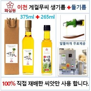 이천 게걸무 씨 기름  / 2019 햇수확 / 들기름 증정
