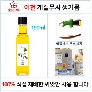 이천 게걸무 씨 기름 190ml / 2019년 햇수확