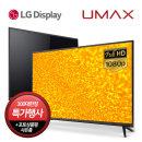 MX32F 81cm(32) LEDTV모니터 2배화질FHD LG패널 2년AS