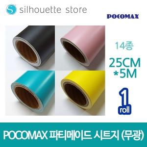 포코맥스 파티메이드 시트지 (무광) 14종 / 25cm x 5m