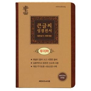 개역개정성경 새찬송가 NKR73THU 중합본 무지퍼 브라운