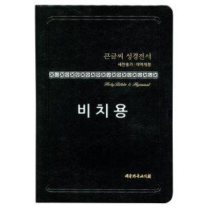 개역개정성경 새찬송가 NKR73THU 중합본 무지퍼 비치용 검정