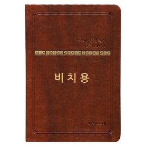 개역개정성경 새찬송가 NKR73THU 중합본 무지퍼 비치용 브라운