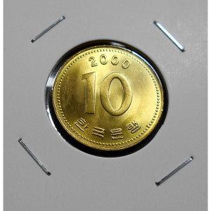 한국은행 2000년 10원 주화 미사용