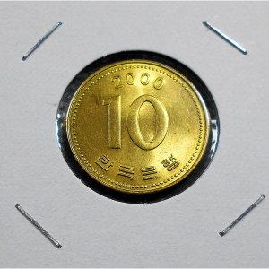한국은행 2000년 10원 주화 준미사용