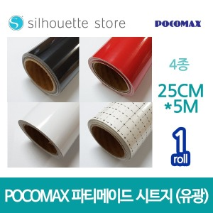포코맥스 파티메이드 시트지 (유광) 4종 / 25cm x 5m