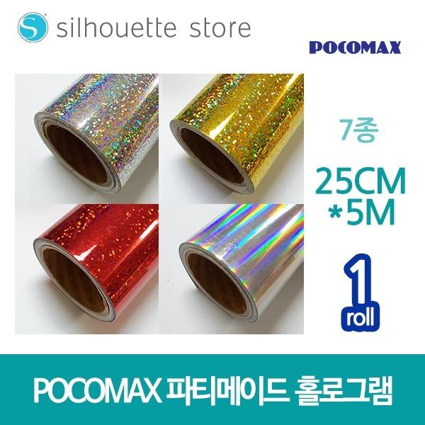포코맥스 파티메이드 시트지(홀로그램) 7종/25cm x 5m