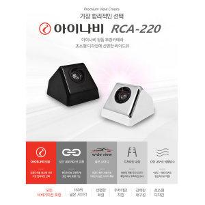 내비게이션 후방카메라 RCA-220 트렁크타입/가니쉬용