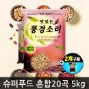 렌틸콩+귀리 혼합20곡 5kg /빅세일 최대20% 할인