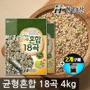 균형혼합18곡 4kg /빅세일 최대20% 할인