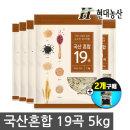 국산혼합 19곡 5kg /빅세일 최대20% 할인