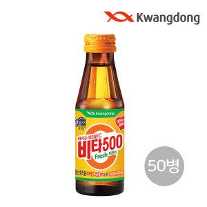 비타500 fresh 100ml 10입 5박스 (50병)