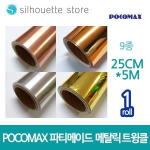 포코맥스 파티메이드 시트지 (메탈릭) 9종 /25cm x 5m