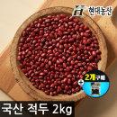국산 적두(팥) 2kg /팥빙수/팥죽/국산100%