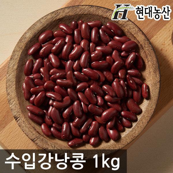 수입 강낭콩 1kg /태국산 강낭콩