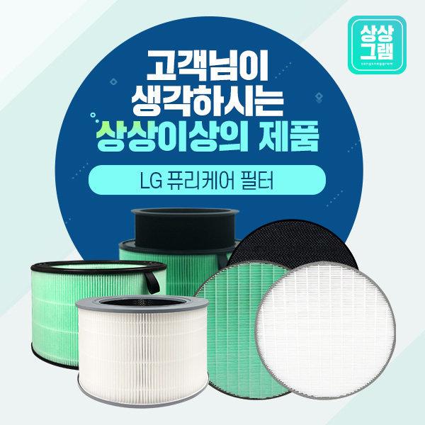 LG 공기청정기 필터 퓨리케어 전제품 프리미엄 모음