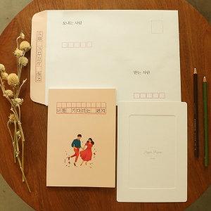 아트박스/갓샵 너를기다리는 책 편지 집  커플 연인 곰신 100일 편지지 남자친구 여자친구 기념일