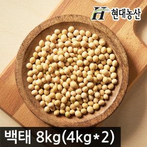 백태 8kg /국내산 대두 / 메주콩