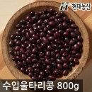 수입 울타리콩 800g /중국산 완두콩