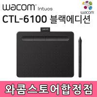와콤타블렛 인튜어스중형 CTL-6100 사은품증정