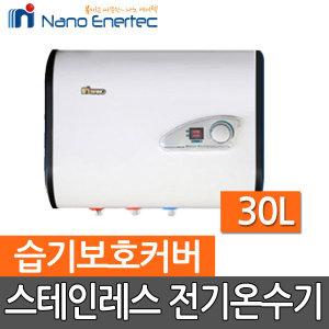 나노에너텍 스테인레스 전기온수기 30 리터 RZB-30K