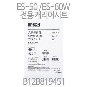 엡손 ES-50 / ES-60W 전용 캐리어시트 B12B819451