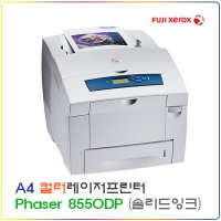 후지제록스 A4 컬러레이저프린터 Phaser 8550DP