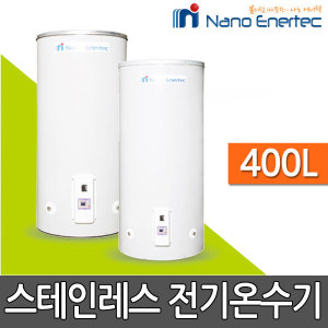 나노에너텍 스텐레스 전기온수기 RBH-400 리터 바닥형