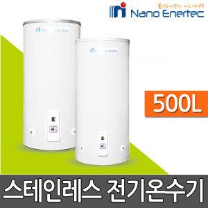 나노에너텍 스텐레스 전기온수기 RBH-500 리터 바닥형