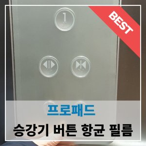 승강기 엘리베이터 버튼 항균 필름 (40cm X 10M)