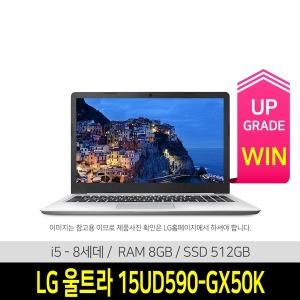 LG 울트라PC 15UD590-GX50K + WIN 최저가판매
