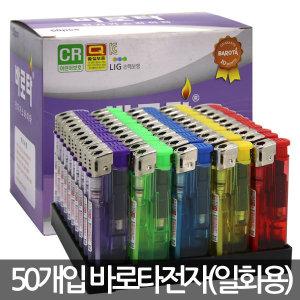 바로타 일회용 전자 가스라이타 50개 /DW-300/라이터