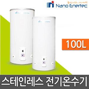 나노에너텍 스텐레스 전기온수기 NK-100S 리터 바닥형