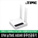EFM ipTIME A604R 유무선공유기 (정품) 당일발송