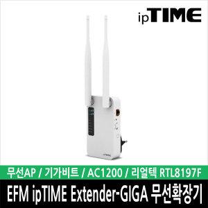 EFM ipTIME Extender-GIGA 무선확장기 (정품) 당일발송