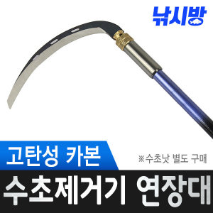 낚시방 국산 카본 수초제거기 연장대(100cm)/고탄성